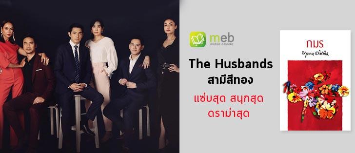 THE HUSBANDS สามีสีทอง (ภมร)